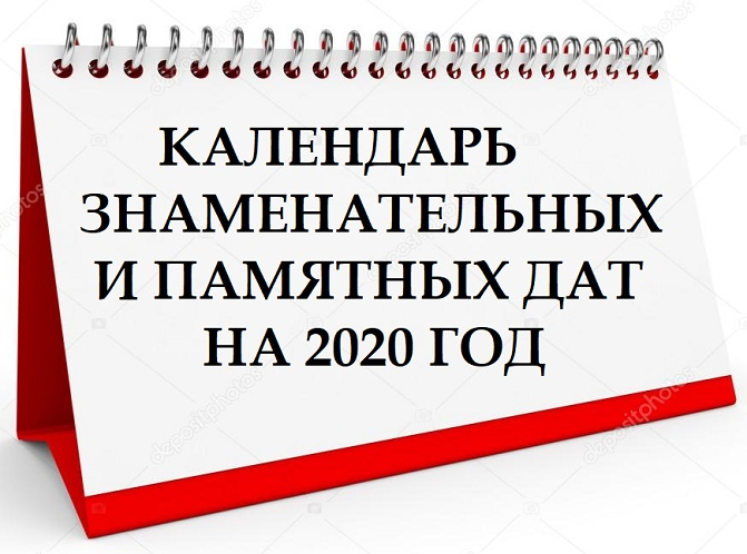 календарь знаменательных дат 2019